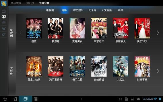 KyLinTV(Tablet&Phone) screenshot 13