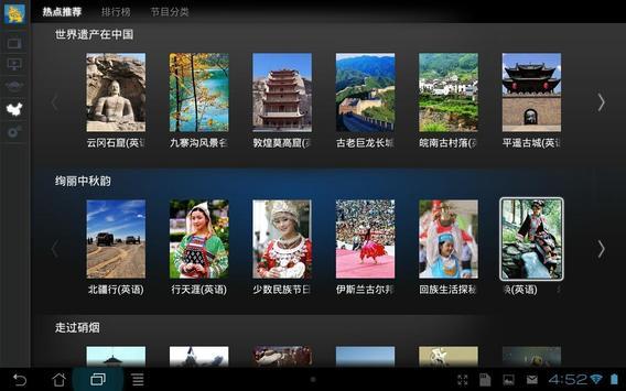 KyLinTV(Tablet&Phone) screenshot 14