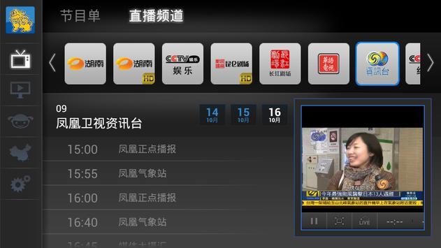 KyLinTV(Tablet&Phone) screenshot 1