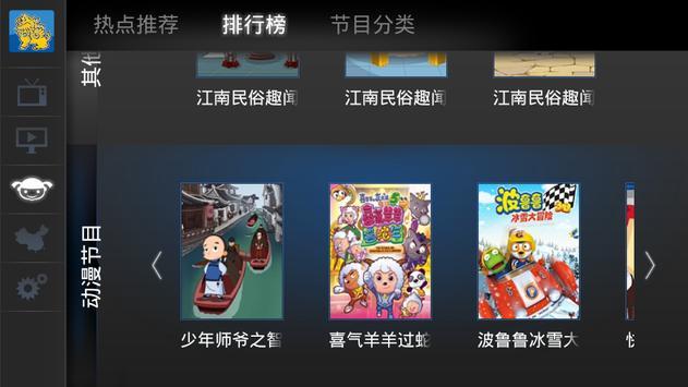 KyLinTV(Tablet&Phone) screenshot 5