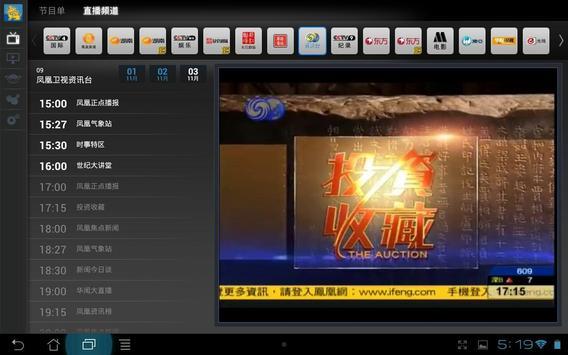KyLinTV(Tablet&Phone) screenshot 8