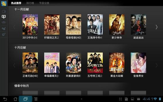 KyLinTV(Tablet&Phone) screenshot 9