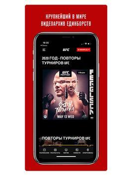 UFC скриншот 2