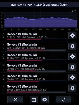 Neutron Music Player (Eval) скриншот 22