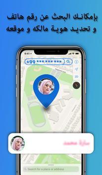 كاشف هوية المتصل screenshot 2