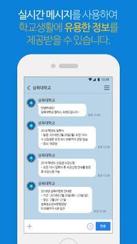 SU-Talk स्क्रीनशॉट 1