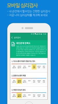 SU-Talk स्क्रीनशॉट 7