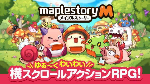メイプルストーリーM screenshot 16