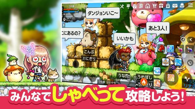 メイプルストーリーM screenshot 1