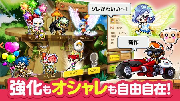 メイプルストーリーM screenshot 2