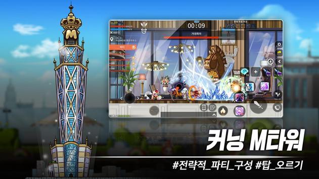 메이플스토리M screenshot 6