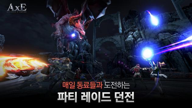 액스(AxE) screenshot 3