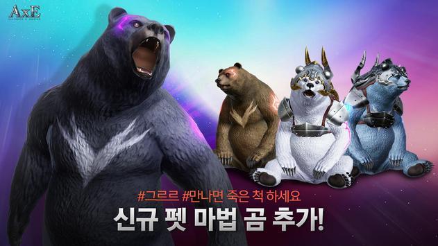 액스(AxE) poster