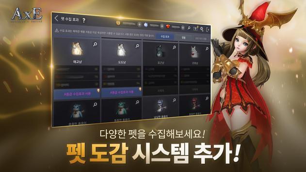 액스(AxE) screenshot 10