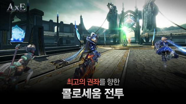 액스(AxE) screenshot 18