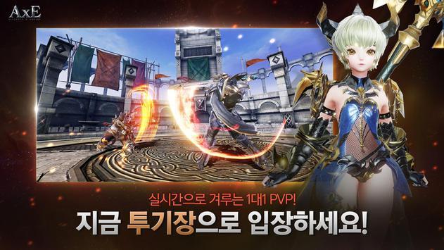 액스(AxE) screenshot 1