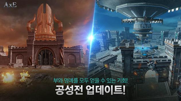 액스(AxE) screenshot 7