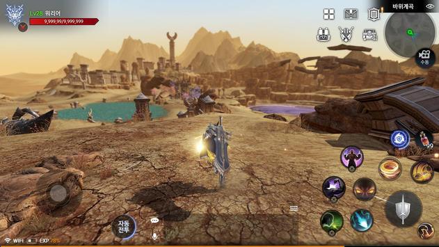 액스(AxE) screenshot 5