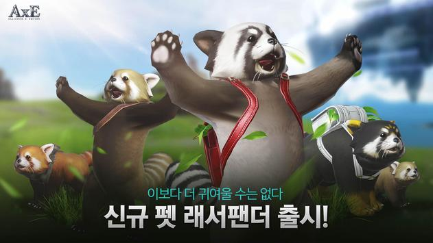 액스(AxE) screenshot 8