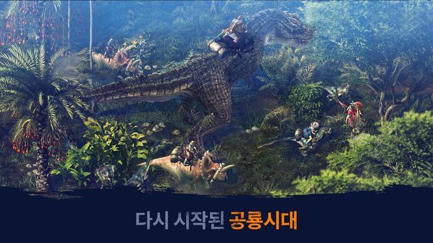 야생의 땅: 듀랑고 screenshot 4