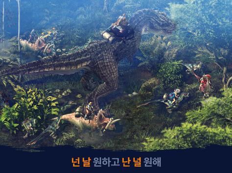야생의 땅: 듀랑고 screenshot 9