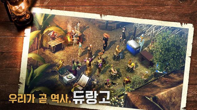 야생의 땅: 듀랑고 screenshot 12