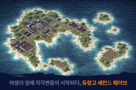 야생의 땅: 듀랑고 screenshot 15