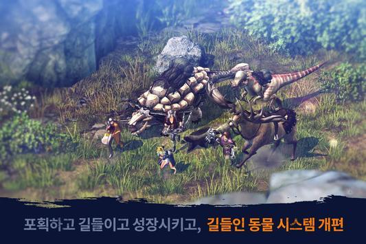 야생의 땅: 듀랑고 screenshot 16
