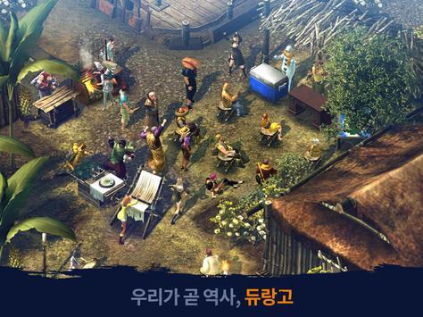 야생의 땅: 듀랑고 screenshot 23