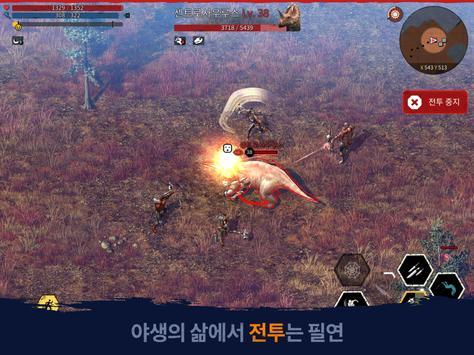 야생의 땅: 듀랑고 captura de pantalla 20