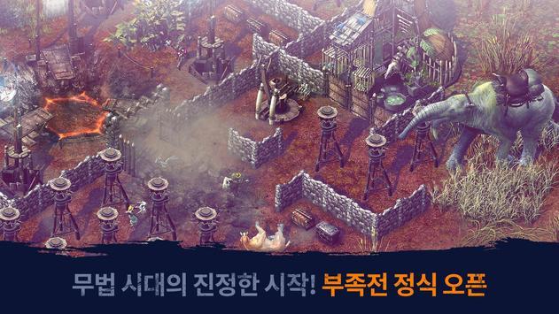 야생의 땅: 듀랑고 screenshot 2