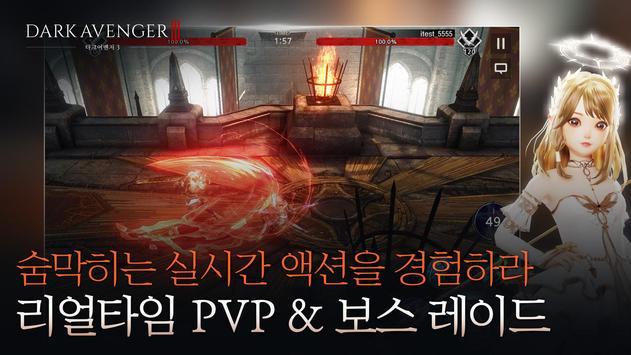 다크어벤저3 screenshot 3