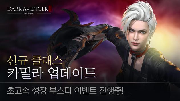 다크어벤저3 poster