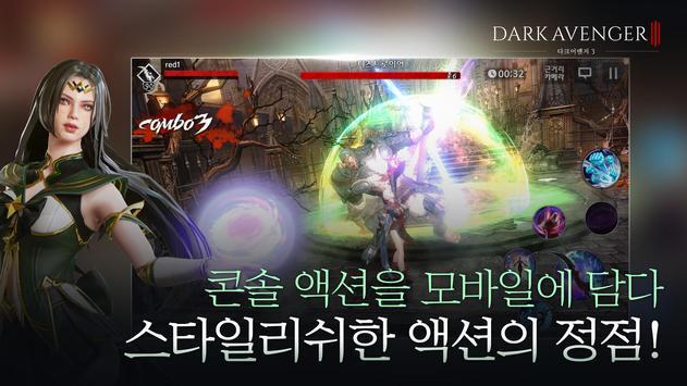 다크어벤저3 screenshot 1
