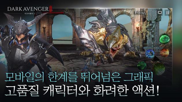 다크어벤저3 screenshot 7