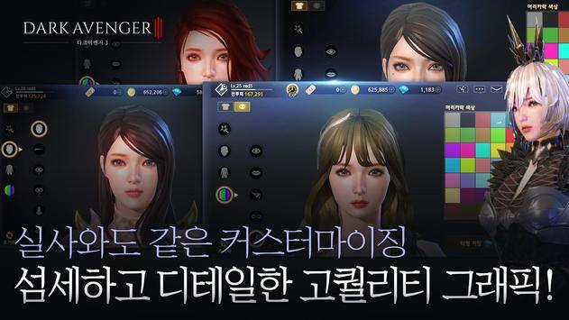 다크어벤저3 screenshot 4