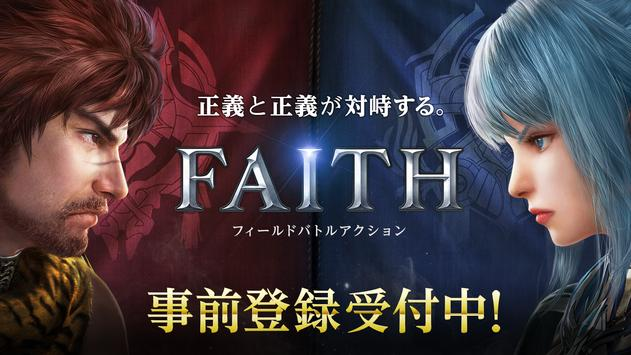 FAITH Screenshot 7