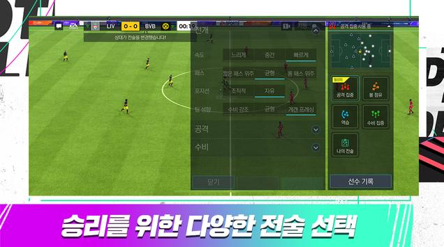 FIFA Mobile screenshot 4