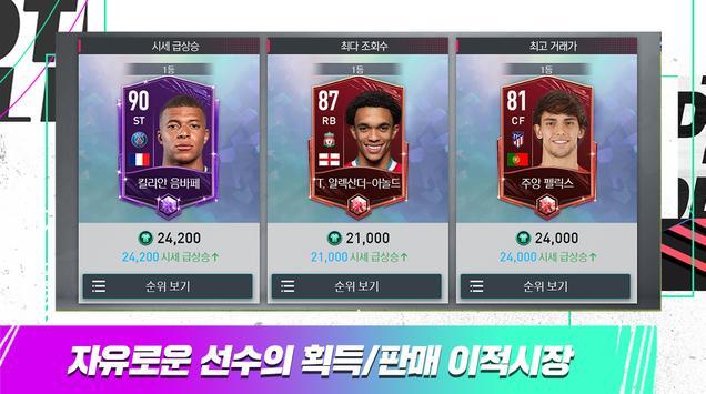 FIFA Mobile screenshot 5