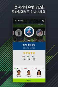 FIFA ONLINE 4 M by EA SPORTS™ poster