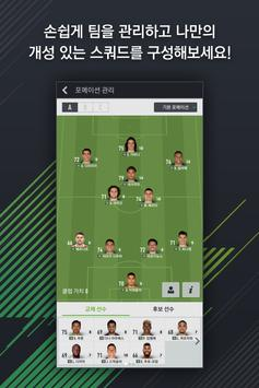 FIFA ONLINE 4 M by EA SPORTS™ screenshot 1