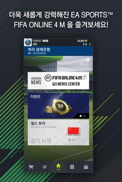 FIFA ONLINE 4 M by EA SPORTS™ screenshot 4