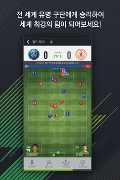 FIFA ONLINE 4 M by EA SPORTS™ screenshot 7