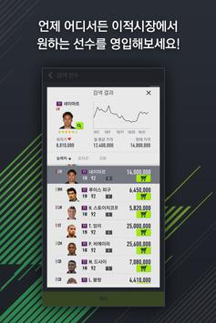 FIFA ONLINE 4 M by EA SPORTS™ screenshot 8