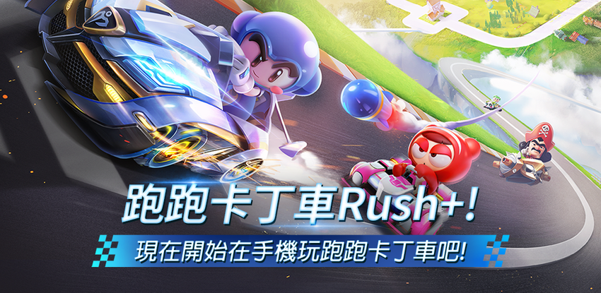 跑跑卡丁車 Rush+ APK