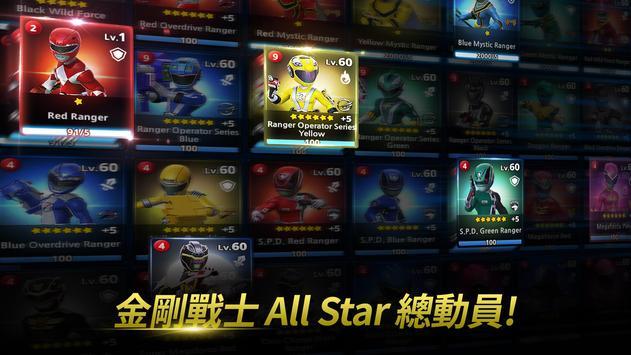 金剛戰士: All Stars 截图 2