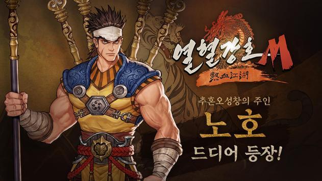 열혈강호M poster