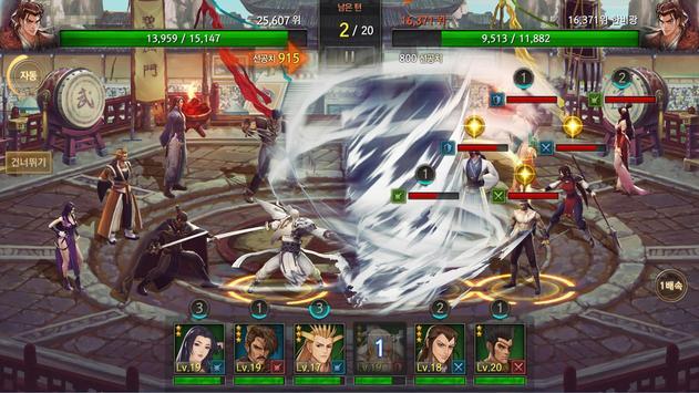 열혈강호M screenshot 19
