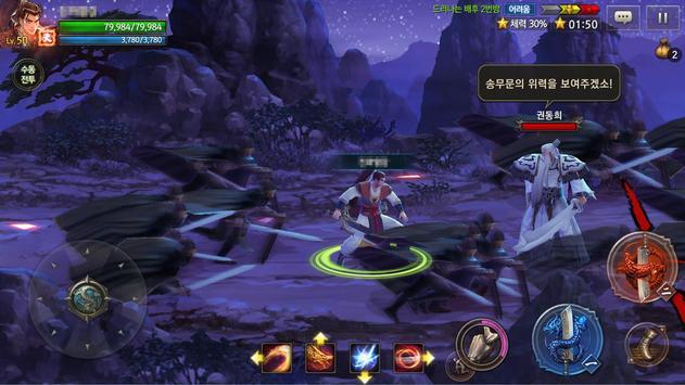 열혈강호M screenshot 11