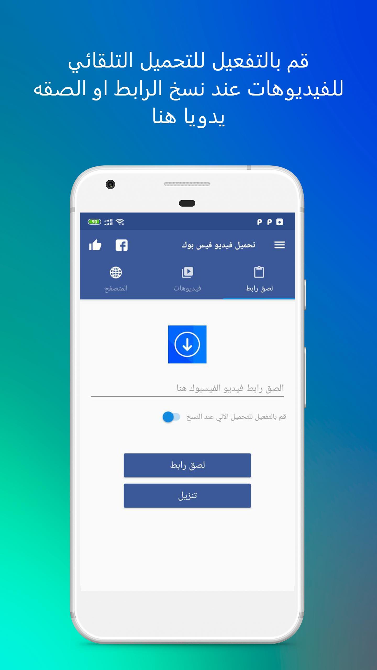 تحميل فيديو من الفيس بوك بدون تسجيل دخول For Android Apk Download